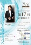 東京カンマーフィルハーモニー 第17回定期演奏会