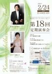 東京カンマーフィルハーモニー 第18回定期演奏会