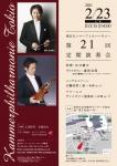 東京カンマーフィルハーモニー 第21回定期演奏会