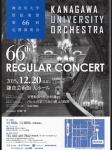 神奈川大学管弦楽団 第66回定期演奏会