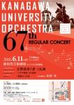 神奈川大学管弦楽団 第67回定期演奏会