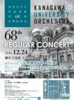 神奈川大学管弦楽団 第68回定期演奏会