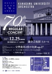 神奈川大学管弦楽団 第70回定期演奏会