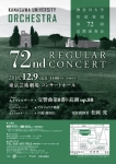 神奈川大学管弦楽団第72回定期
