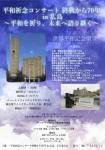 神奈川ウインドオーケストラ 『平和祈念コンサート 終戦から70年 in 広島 ~平和を祈り、未来へ語り継ぐ~』