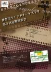神奈川ウインドオーケストラ 第3回定期演奏会