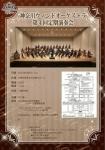 神奈川ウインドオーケストラ 第4回定期演奏会
