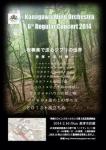 神奈川ウインドオーケストラ 第6回定期演奏会