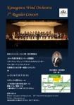 神奈川ウインドオーケストラ 第7回定期演奏会