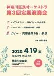 【延期】神奈川区民オーケストラ 第3回定期演奏会