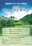 金沢大学フィルハーモニー管弦楽団 第41回サマーコンサート