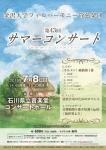 金沢大学フィルハーモニー管弦楽団 第43回サマーコンサート