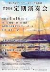 金沢大学フィルハーモニー管弦楽団 第76回定期演奏会