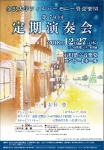 金沢大学フィルハーモニー管弦楽団 第79回定期演奏会