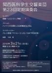 関西医科学生交響楽団 第23回定期演奏会