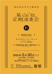関西医科学生交響楽団 第26回定期演奏会