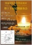 関東学院大学管弦楽団 第15回定期演奏会