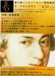 春日部フィルハーモニー管弦楽団 第一回記念演奏会