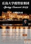 広島大学霞管弦楽団 Spring Concert 2019