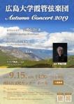 広島大学霞管弦楽団Autumn Concert 2019