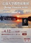 広島大学霞管弦楽団 Spring Concert 2020