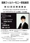 葛飾フィルハーモニー管弦楽団 第53回定期演奏会
