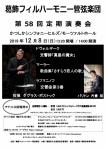 葛飾フィルハーモニー管弦楽団 第58回定期演奏会