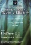川口市民オーケストラ 第38回定期演奏会