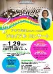 川西市吹奏楽団 アキラ先生とネバ~ファミリー ジョイフル コンサート