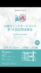 川崎ウインドオーケストラ 第14回定期演奏会