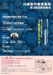 川崎室内管弦楽団 第3回定期演奏会(昼公演)