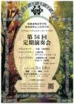 慶應義塾高等学校・女子高等学校ワグネルソサィエティオーケストラ 第56回定期演奏会