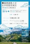 慶應義塾大学医学部管弦楽団 第41回定期演奏会