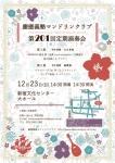 慶應義塾マンドリンクラブ 第201回定期演奏会