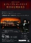 Kプレミアムオーケストラ 第15回定期演奏会