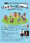 慶應Kプレミアムオーケストラ ファミリーコンサート~はじめてのオーケストラ~