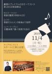 慶應KプレミアムOBオーケストラ 第2回定期演奏会