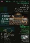 東京ユヴェントス・フィルハーモニー 第14回演奏会