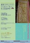 東京ユヴェントス・フィルハーモニー第17回定期演奏会