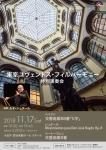 東京ユヴェントス・フィルハーモニー 特別演奏会~ルネ・シュタールを迎えて~