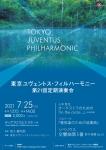 東京ユヴェントス・フィルハーモニー 第21回定期演奏会