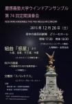慶應義塾大学ウインドアンサンブル 第74回定期演奏会