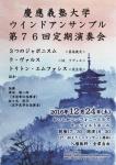 慶應義塾大学ウインドアンサンブル 第76回定期演奏会