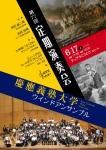 慶應義塾大学ウインドアンサンブル 第77回定期演奏会