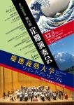 慶應義塾大学ウインドアンサンブル 創立40周年記念 第78回定期演奏会