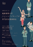 慶應義塾大学ウインドアンサンブル 第79回定期演奏会