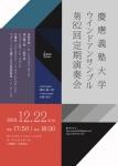慶應義塾大学ウインドアンサンブル 第 82 回定期演奏会