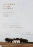 衣笠交響楽団 第28回定期演奏会
