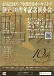 北川記念ロシア民族楽器オーケストラ 創立10周年記念演奏会 ~軌跡~