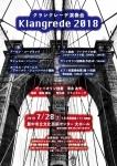 クランクレーデ クランクレーデ演奏会 2018